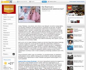 Как бороться с медицинской халатностью?  לכתבה בנושא רשלנות רפואית שהתפרסמה לדוברי רוסית ב Zahav.ru