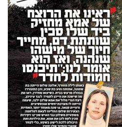 בנות הנרצחת לא מפונש (1)-page-002