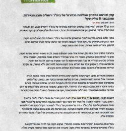 קטין-שנרמס-על-ידי-אוהדי-ביתר-י-ם-באצטדיון-טדי-הגיש-תביעת-נזקי-גוף-כנגד-גאידמק-וביתר-ירושלים